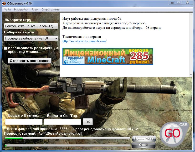 Скачали: 0. Counter-Strike: Source - Патч + Автообновление обновление до v1